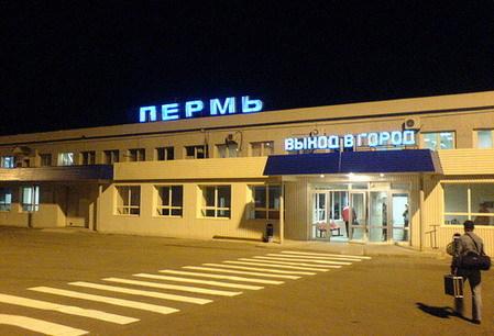 Аэропорт стал международным в 1993 году